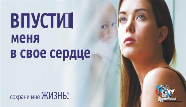 Ужесточаются требования к рекламе абортов: женщин предупредят о последствиях