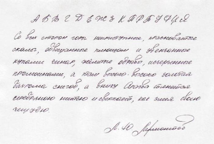 Как почерк влияет на характер?