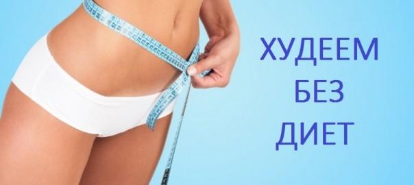 Самый действенный способ похудеть — Питание и диеты