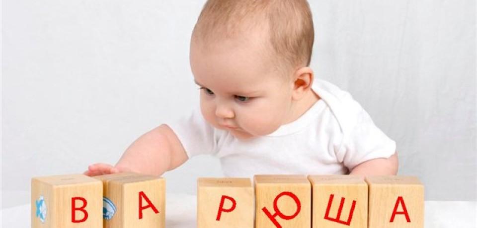 Как выбрать имя ребенку?